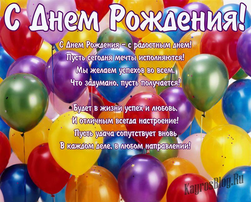 Открытка ко дню рождения фирмы 224