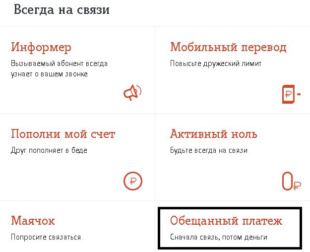 как взять в долг теле2 100 рублей
