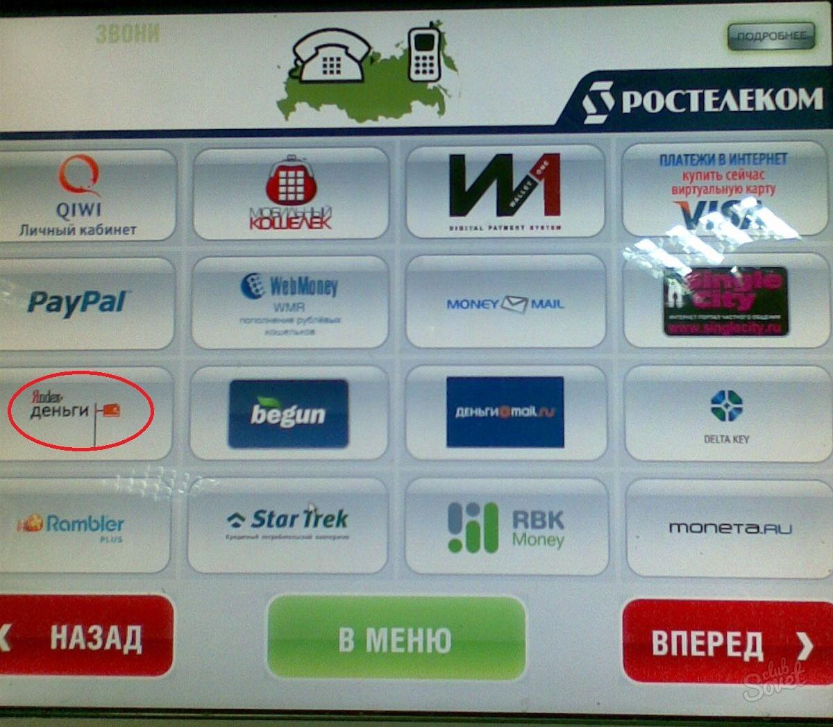 Yandex pul orqali oyinlar
